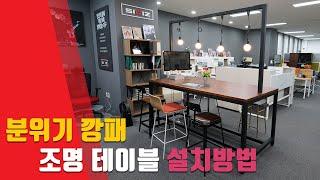 사무실을 커피숍처럼 변신~ 조명 테이블 조립방법
