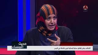 التحالف يدشن إطلاق عملية إنسانية كبرى شاملة في اليمن   حديث المساء