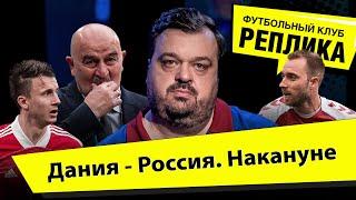 Миссия сборной невыполнима Вся надежда на Черчесова Куда бежит Россия