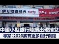 中國小型銀行接連出現擠兌 專家:2020年將更多銀行倒閉 新唐人亞太電視 20191111