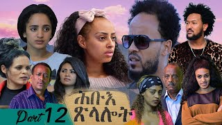 New Eritrean series Movie 2021 Hibue Xlalot (ሕቡእ ጽላሎት) ብሳሙኤል ረዘነ Part 12