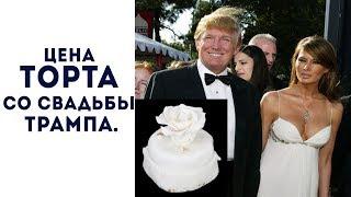 Ничего себе ньюз. Во сколько оценили торт со свадьбы Трампа.