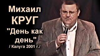 Михаил Круг День как день Калуга 04 12 2001