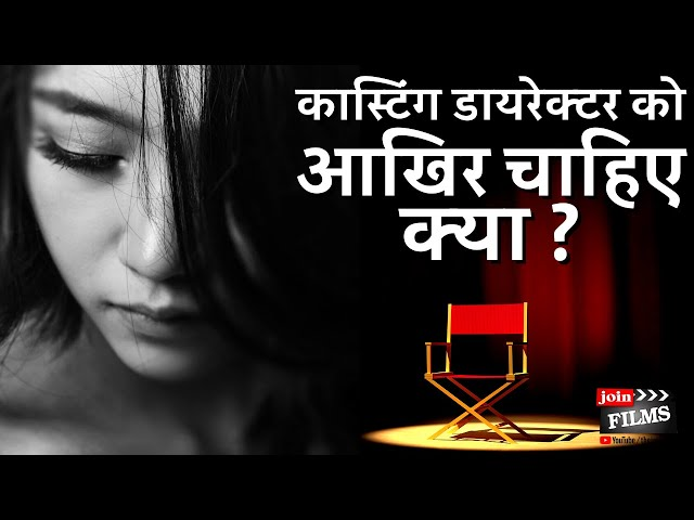 What does the casting director want | Casting Director | Actor | Virendra Rathore | Joinfilms