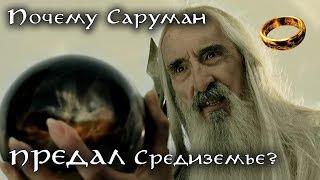 Почему Саруман предал Средиземье?  | История персонажа