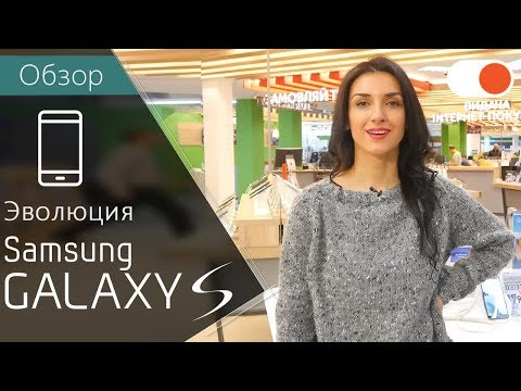 Samsung Galaxy S: эволюция линейки смартфонов
