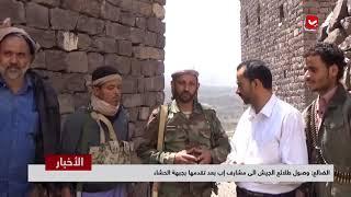 الضالع : وصول طلائع الجيش إلى مشارف إب تقدمها بجبهة الحشاء  | تقرير علي الأسمر