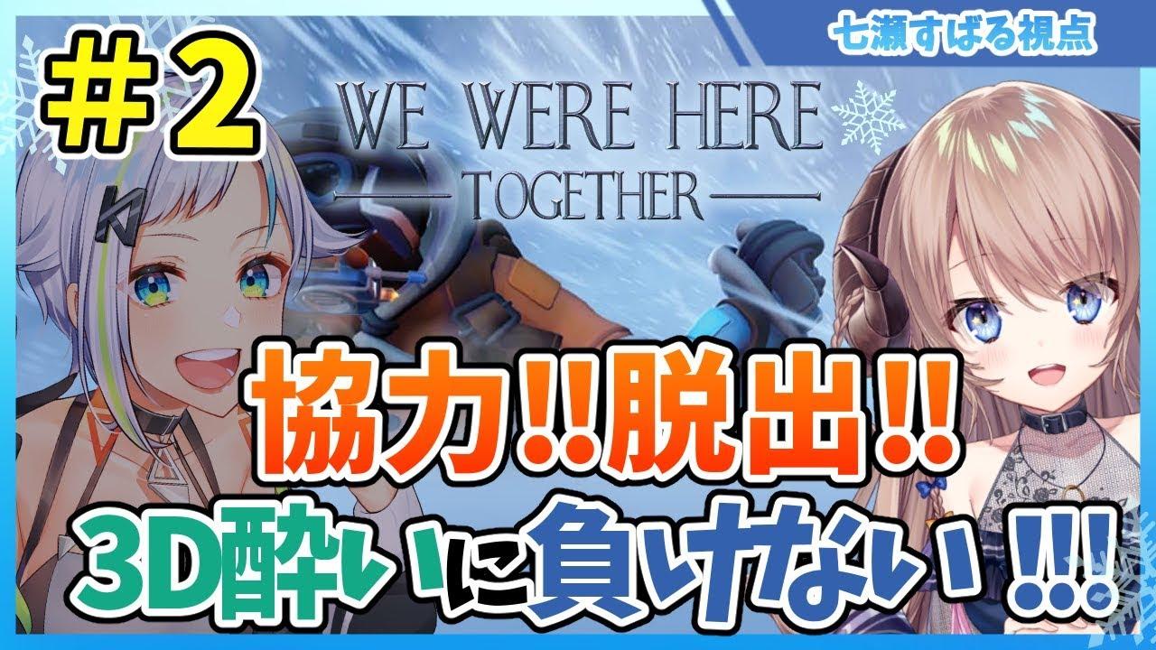【We Were Here Together】古城から脱出しろ!!【七瀬すばる視点】