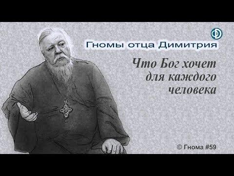 Протоиерей Димитрий Смирнов. Гнома #59. Что Бог хочет для каждого человека.