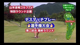 山本道場ラウンド特別企画> デスマッチプレー選手権✋ 第二試合⑧ 最近、...