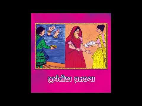 Jivantika Mani Varta    Dhaval Dan Gadvi  Devotional  Gujarati Story 2018