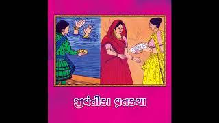 Jivantika Mani Varta | व्रतकथा | Dhaval Dan Gadvi | Devotional | Gujarati Story 2018