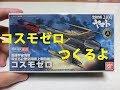 宇宙戦艦ヤマト2199 コスモゼロ つくるよ の動画、YouTube動画。