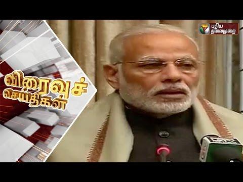 Speed News (28/11/2016) | Puthiyathalaimurai TV