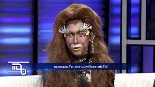 แฉ - มาดามมด I เบล สุพล  วันที่ 23 กุมภาพันธ์ 2560