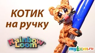 КОТИК на ручку из резинок Rainbow Loom Bands | Cat Rainbow Loom