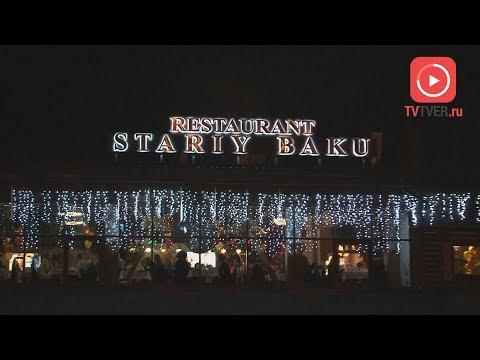 День рождения ресторана «Старый Баку»