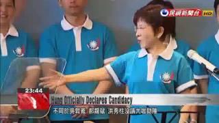 KMT chairwoman Hung Hsiu-chu formally announces re-election bid