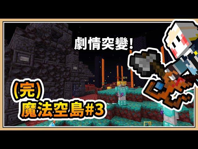 【Minecraft 1.17】劇情突變!最終魔王居然是...?【魔法空島#3】突然完結篇