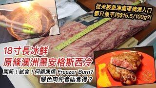 """【凍燒其實係乜嘢?】 $15.5/100g 澳洲黑安格斯18""""長西冷 凍燒是如何形成?如何減低破壞?What is Freezer Burn? - Black Angus Sirloin"""