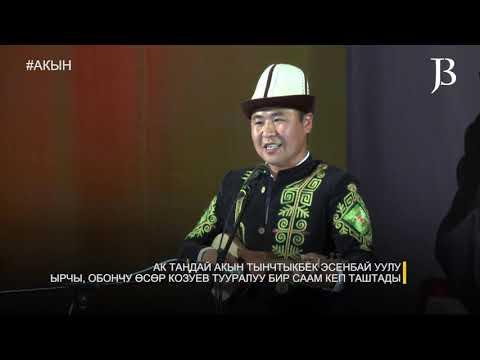 видео: Ак тадай акын Тынчтыкбек Эсенбай уулу