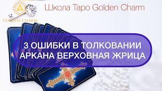 3 ОШИБКИ В ТОЛКОВАНИИ АРКАНА ВЕРХОВНАЯ ЖРИЦА/ Школа Таро Golden Charm