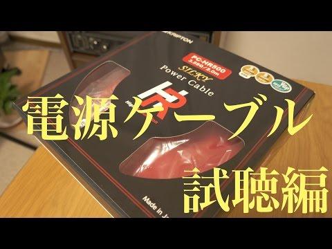 【オカルト動画】電源ケーブルで音は変わる!? 試聴編