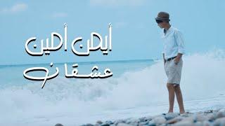 Ayman Amin - 3ash2an (English Lyrics) | ايمن امين - عشقان