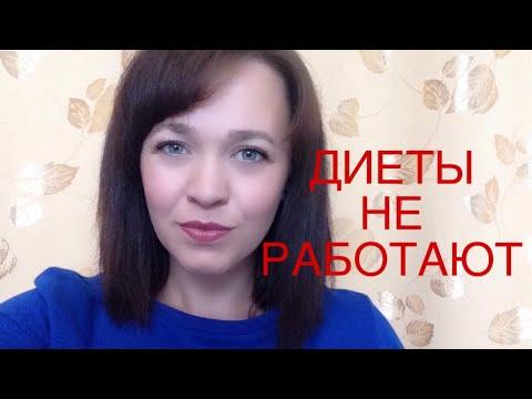 "РОБЕРТ ШВАРЦ ""ДИЕТЫ НЕ РАБОТАЮТ"""