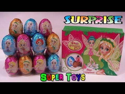 Феи файлин киндер сюрприз новинка 2015  Fairies faylin egg with a toy Kinder Surprise