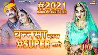 Bansa म्हारा Super लागे | 2021 NEW Banna Banni Song | Twinkle Vaishnav | PRG