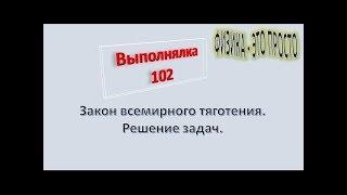 Выполнялка 102. Закон всемирного тяготения.Решение задач
