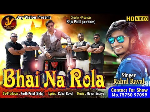 RAHUL RAVAL - ભાઈ ના રોલા    Bhai Na Rola     New Gujarati Song  2019