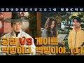 영화걸작선  58회 - 궁합 Vs 게이트 1부