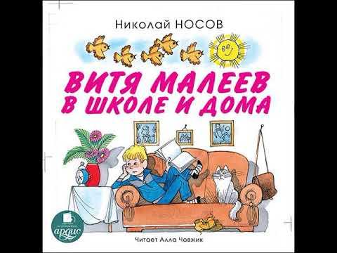 Николай Носов – Витя Малеев в школе и дома. [Аудиокнига]