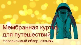мембранная непромокаемая куртка из Китая. Обзор, отзывы, распаковка посылки