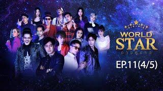World Star ดาวคู่ดาว | EP.11 (4/5) 8 ก.ย. 62