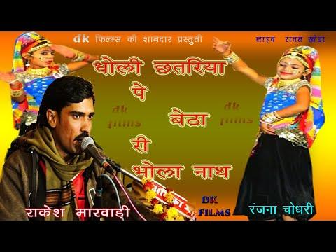 Dholi Chatriya Pe Betha Ri Bhola Naath_rakesh Marwadi_letest Live