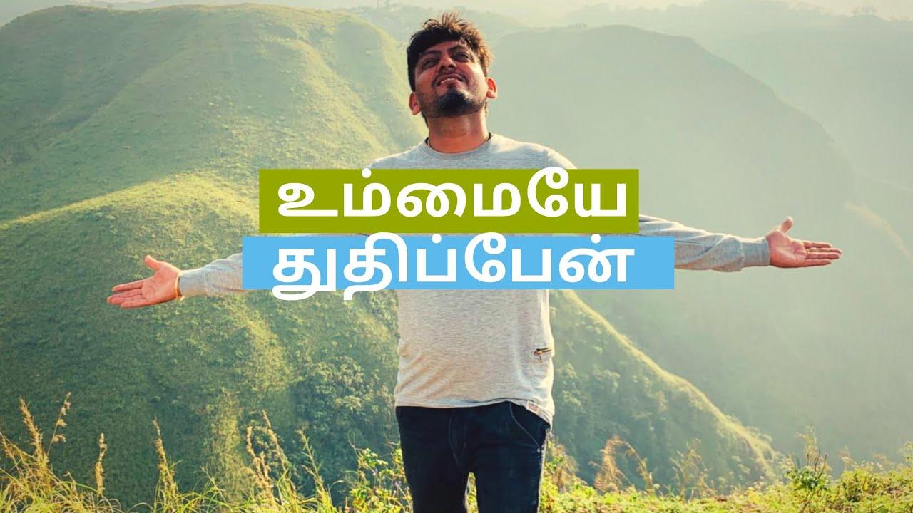 Latest Tamil Christian Songs 2021 |Ummaiye Thudhippen|Tamil New Good Friday songs