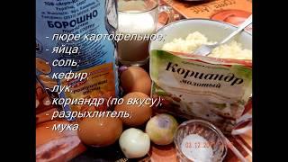 Самые пышные картофельные оладьи! The most magnificent potato pancakes!
