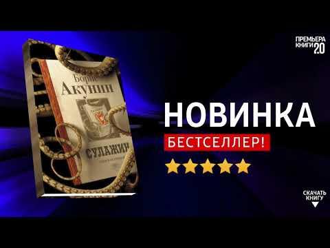 ЧТО ПОЧИТАТЬ? 📖 Сулажин. Книга-осьминог. Борис Акунин. Книга онлайн, скачать.