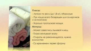 Какое одеяло лучше?(, 2014-11-20T06:54:01.000Z)
