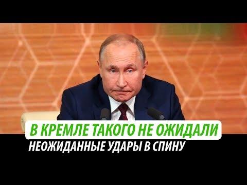 В Кремле такого не ожидали. Неожиданные удары в спину