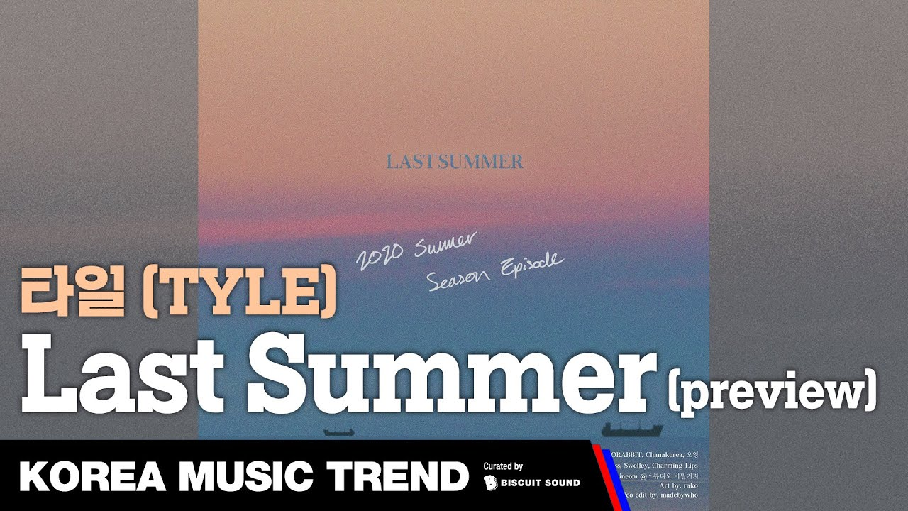 [PV] 타일 (TYLE) - Last Summer (preview)