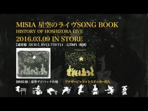 MISIA -MISIA 星空のライヴ SONG BOOK HISTORY OF HOSHIZORA LIVE 楽曲視聴トレーラー