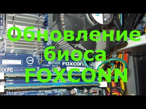 Обновление биоса FOXCONN