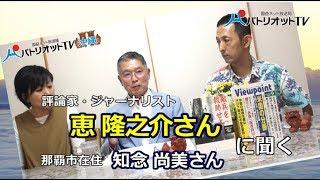 県知事選で現れてくる様々な沖縄の課題と次の県知事に望むことを評論家...