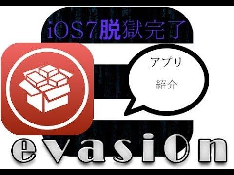 『脱獄』① iPhone5S アプリ紹介 Jailbreak