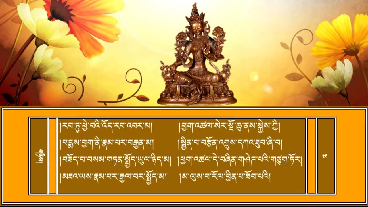 Dolma 21 (Tibetan Prayer) by 17th Gyalwag Karmapa