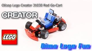 конструктор Lego Red Go-Kart 31030 обзор